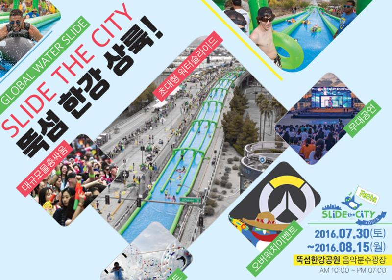 Slide the City in Ttukseom Hangang Park_1