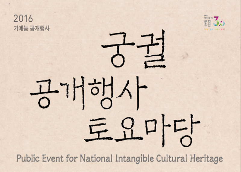 Saturday Stage for Korean Intangible Cultural Heritage - Events