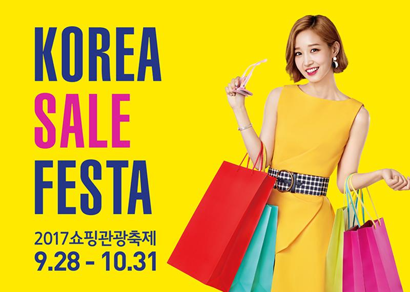 Korea Sale Festa 2017(saungkorea.com)