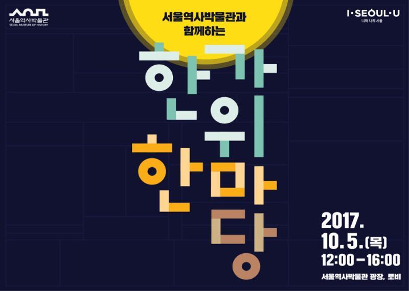 Seoul Museum of History Chuseok Festival 2017 - Events