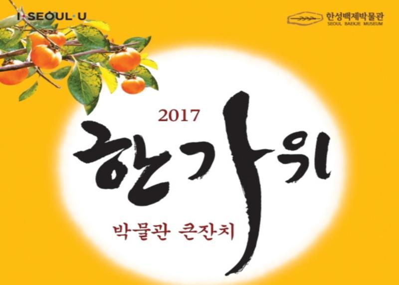 Seoul Baekje Museum Chuseok Festival 2017 - Events