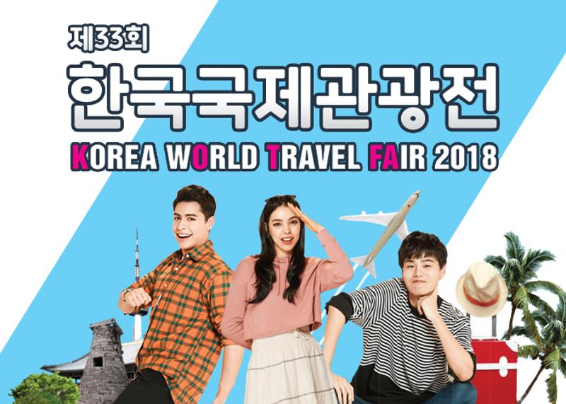 Korea World Travel Fair 2018_1