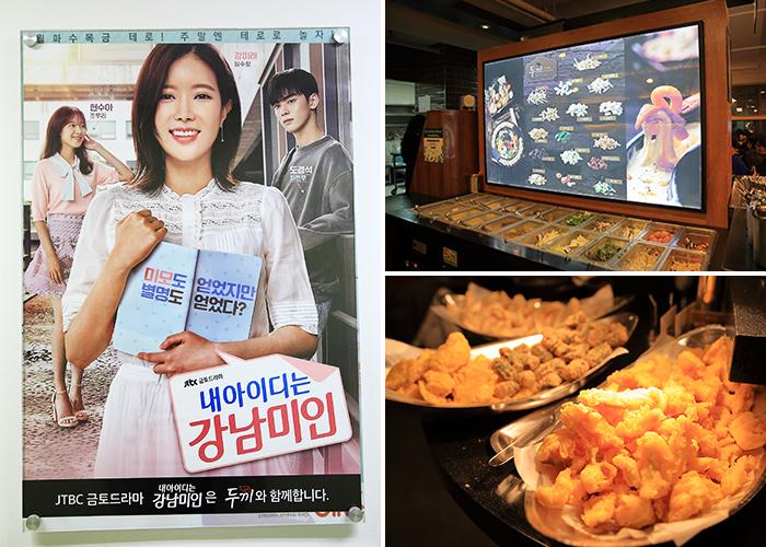 My ID is Gangnam Beauty」 in Seoul - Tours : Visit Seoul