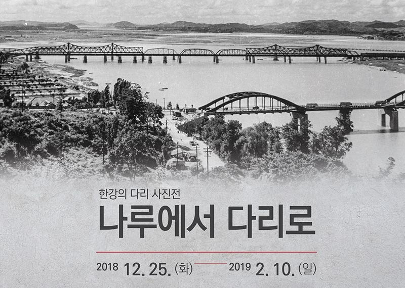 Hangang River Bridge Photo Exhibition : From Docks to Bridges_1