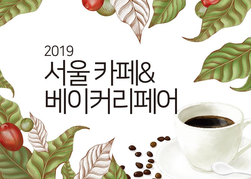 Seoul Café & Bakery Fair 2019_1