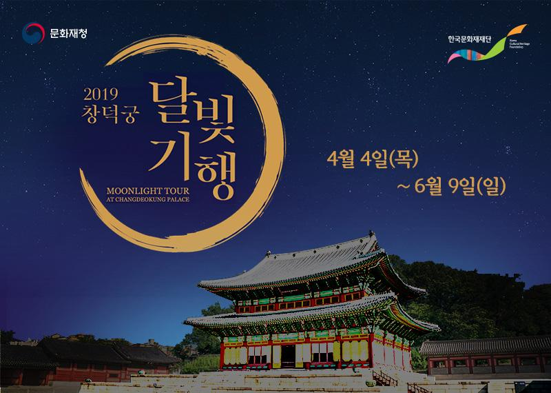 Moonlight Tour at Changdeokgung Palace 2019_1