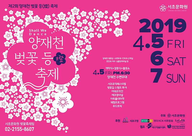 Yangjaecheon Stream Cherry Blossom and Lantern Festival 2019_1