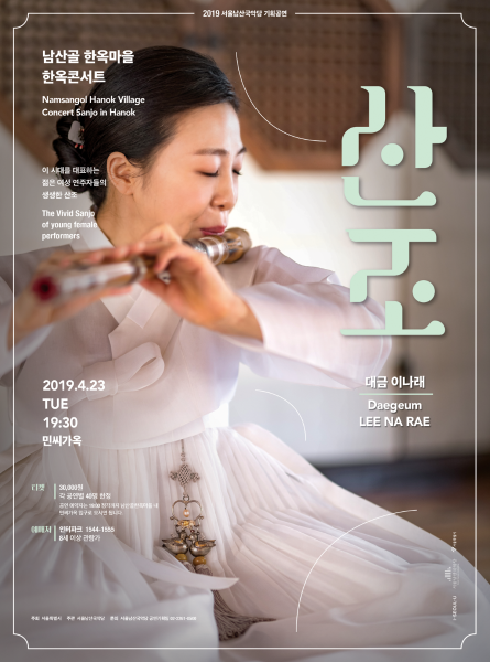 Seoul Namsan Traditional Theater's Special Performance for April_4