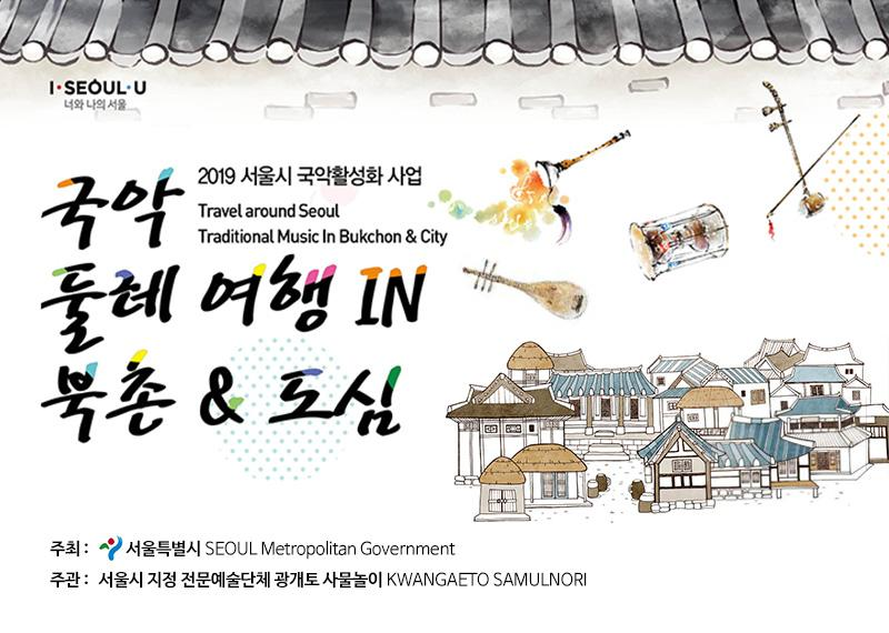 Travel around Seoul, Traditional Music in Bukchon & City 2019_1
