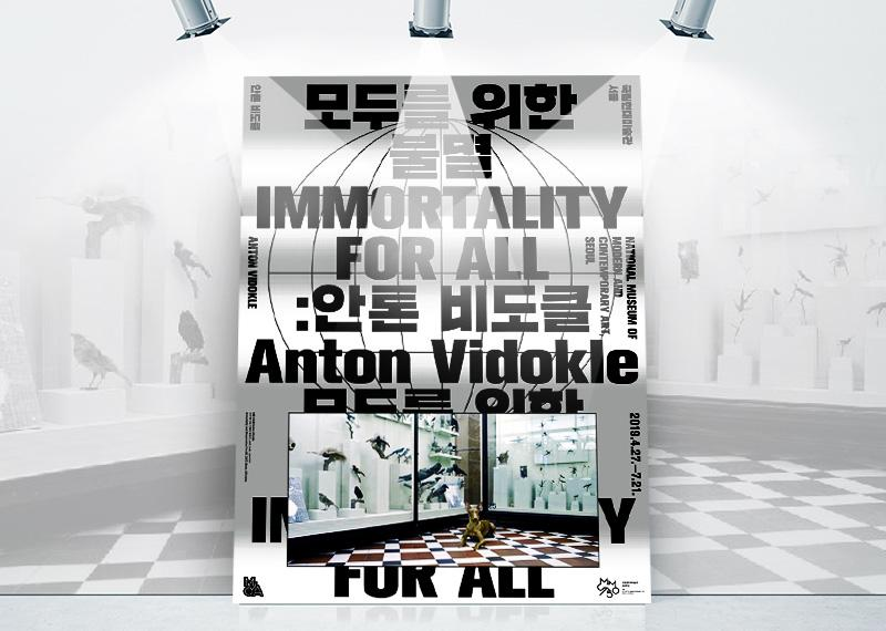 Immortality for All : Anton Vidokle_5
