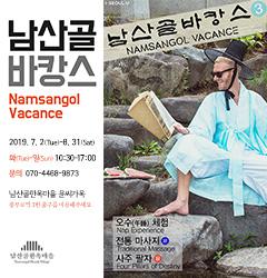 Jul 2 - Aug 31<br> Traditional summer hanok experience!