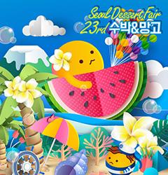 Aug 16 - Aug 18<br> Watermelon and mango desserts!