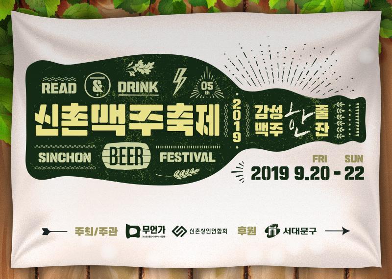 Sinchon Beer Festival 2019_1