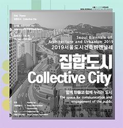 Sept 7 - Nov 10<br> Collective City