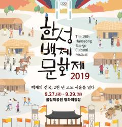Sept 27 - Sept 29<br> Celebrate Baekje's history!