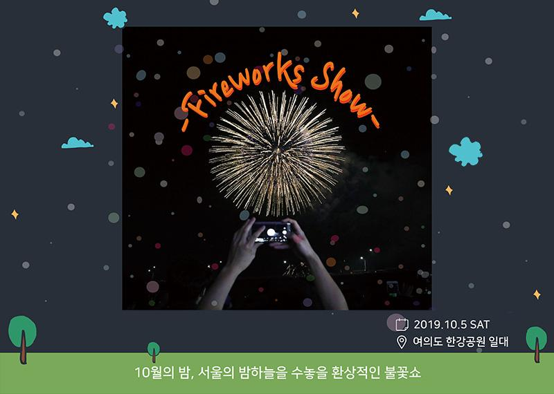 Seoul International Fireworks Festival 2019_3