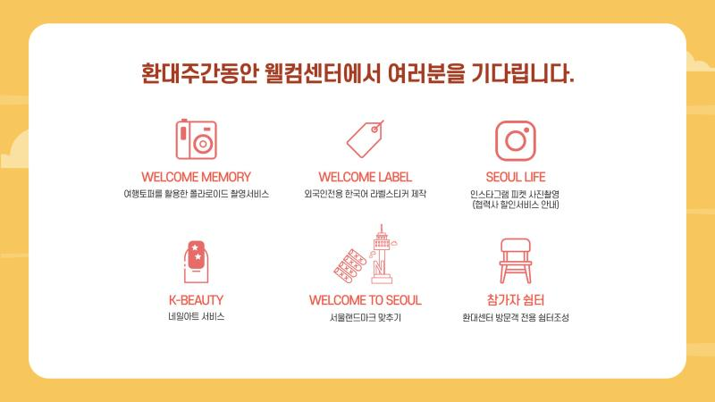 Seoul Welcome Week 2019_2