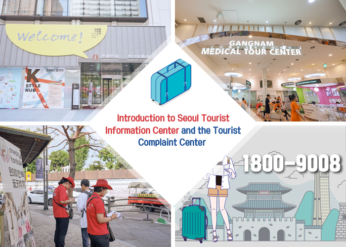 Up-left: Korea Tourism Organization, Seoul Center , Up-right: Gangnam Tourist Information Center, Down-left: Personal Tourism Guides, Down-right: Tourist Complaint Center
