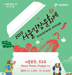 Nov 1 - Nov 3<br> Celebrate the culture of kimchi!