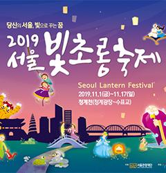 Nov 1 - Nov 17<br> Your Seoul, Light through Dream