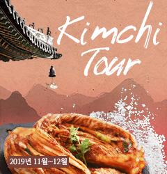 Nov 1 - Dec 31<br> Make kimchi and learn its history!