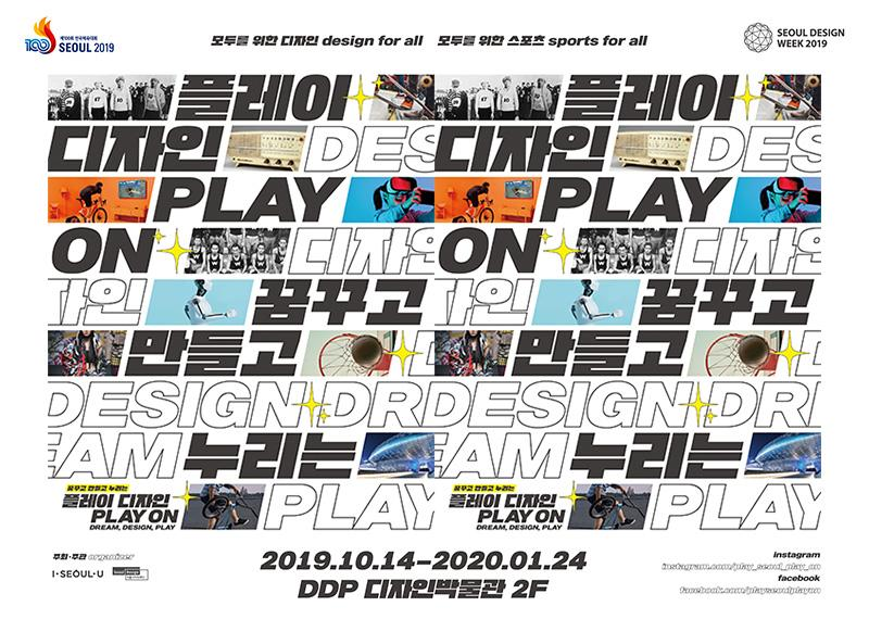 Play Design, Play On : Seoul Design Week Theme Exhibition_1