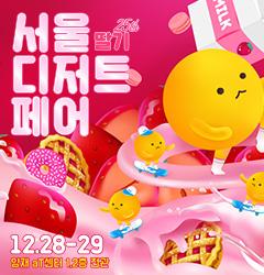 Dec 28 - Dec 29<br> Strawberry desserts galore!