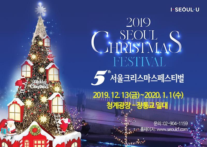 Christmas Eve Events 2020.Seoul Christmas Festival 2019 City Hall Area Visit Seoul