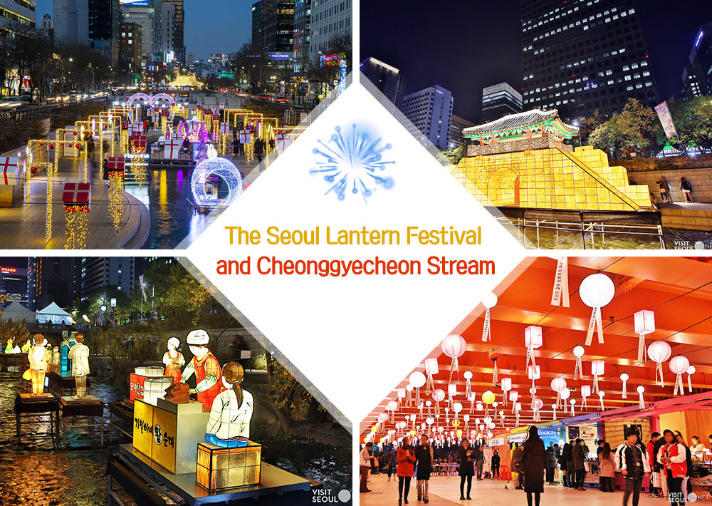 Four pictures showing the Seoul Lantern Festival at the Cheonggyecheon Stream at night with the title: The Seoul Lantern Festival and the Cheonggyecheon Stream