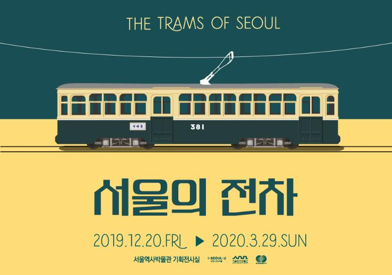 The Trams of Seoul : Special Exhibition_1