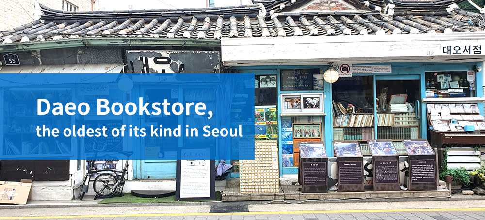 Daeo Bookstore, the oldest of its kind in Seoul