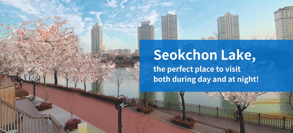 Seokchon Lake, the perfect place to visit both during day and at night!