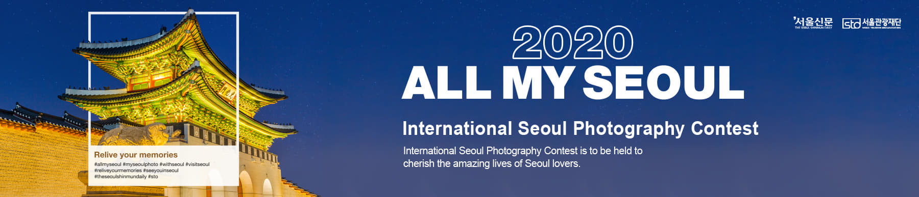International Seoul photography contest