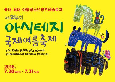 24th ASSITEJ Korea International Summer Festival