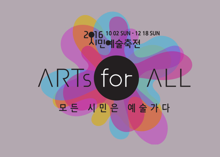 Arts For All 2016