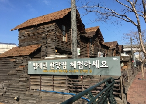 Cheonggyecheon Shack Experience Center