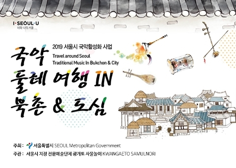 Events & Festivals : Visit Seoul - The Official Travel Guide