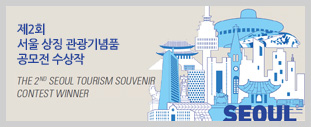 The 2nd Seoul Souvenir Contest Winners